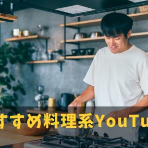 おすすめの料理系YouTubeチャンネル5選
