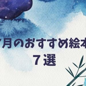 1~2歳児向け!感触遊び・七夕を楽しむ為の7月おすすめ絵本7選
