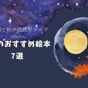 【9月のおすすめ絵本】読書の秋に読みたい!月や秋の自然に関する絵本7選【1歳2歳3歳】