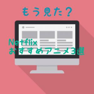 Netflixの今の私のオススメ3選(アニメ編)