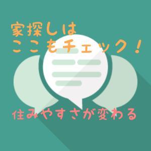 快適に暮らす為の家探しのポイント6選!!!