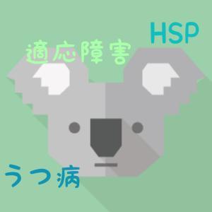 うつ病HSPおじさん、ブログ始めたってよ。