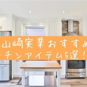 家事がラクになる【山崎実業】キッチンアイテム おすすめ5選!