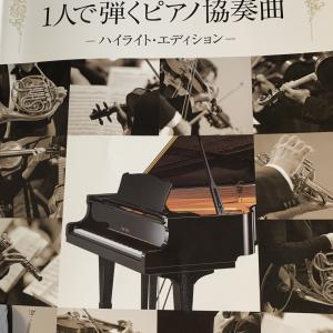 憧れのピアノ協奏曲と選曲祭り~♪