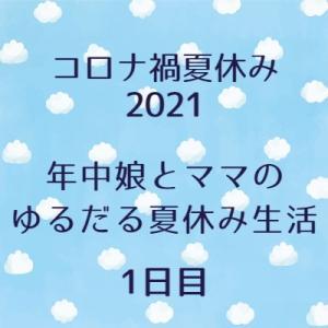 【2021コロナ禍夏休み】4歳幼稚園年中娘とママの夏休みの記録*1日目