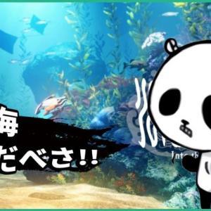 水中の浮遊感が心地いいアクションゲーム。深世海 Into the Depths攻略