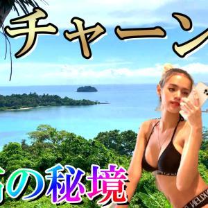 ロックダウン中に最高の楽園チャーン島のタイ人美女達と行く!前編動画、水着とサンセット