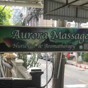 Bangkok Sukhumvit Soi33のエロマ最新情報!~潰れた、再開したお店、新店舗!