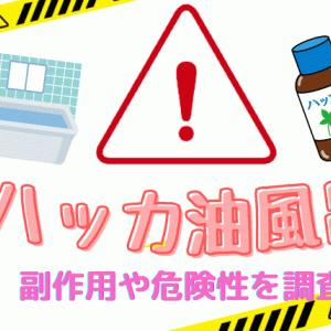 ハッカ油風呂の危険性!赤ちゃんや妊婦さん・ペットがいると注意が必要