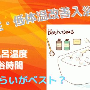 冷え性・低体温改善入浴法まとめ!お風呂温度や入浴時間・効果的な入浴剤を解説