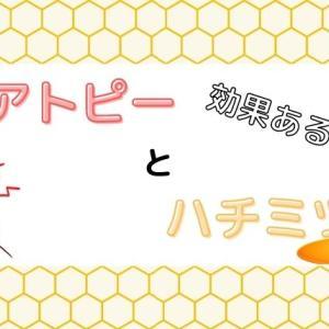 ハチミツ風呂はアトピーに効果がある?肌質を改善できるハチミツの選び方を調査