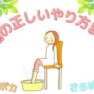 全身ポカポカ正しい足湯のやり方まとめ!効果効能やオススメ入浴剤を調査