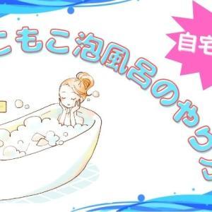 【自宅で簡単】もこもこ泡風呂の作り方!上手に泡立て長持ちさせるコツも紹介
