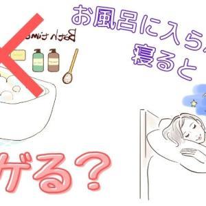 夜寝る前にお風呂に入らないとハゲる?頭皮や髪・抜け毛への影響を調査