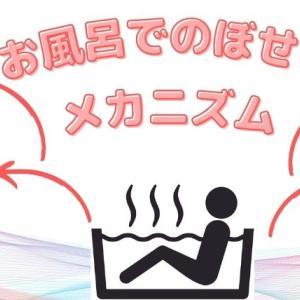お風呂でのぼせるのはなぜ?原因や症状・対処法を解説