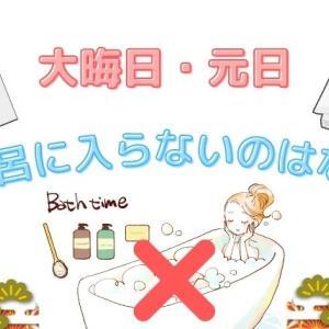 元旦や大晦日にお風呂に入らないのはなぜ?地域差や風習から理由を調査