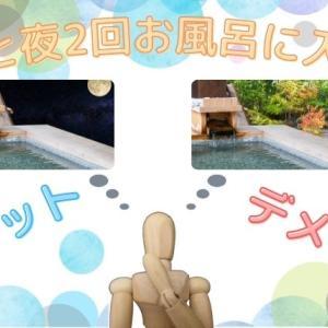 朝夜の2回お風呂に入るメリット・デメリット!入浴効果やリスクを解説