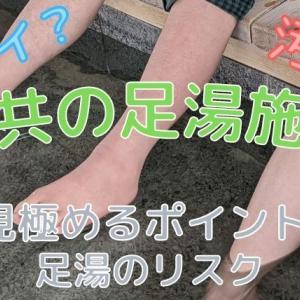 足湯はキレイ?汚い?見極めるポイントや足湯のリスクを紹介