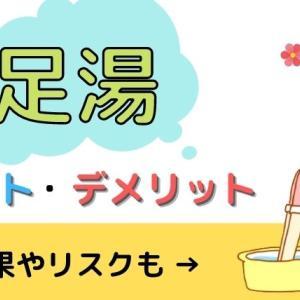 足湯のメリット・デメリット!入浴効果や注意点を解説