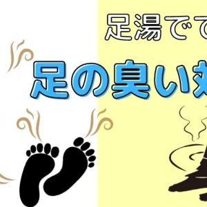 足湯でできる足の臭い対策!キツイ臭いを落とし予防する方法を紹介