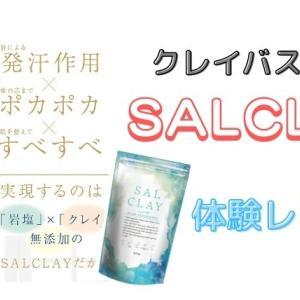 【SALCLAY】クレイバスソルトの体験レビュー!口コミメリット・デメリットを紹介