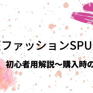 【楽天ファッションSPU】反映されない?SPU達成のために注意するべきこと