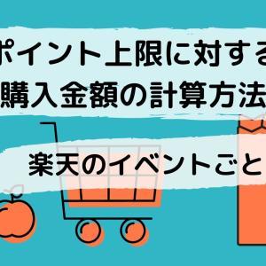 【ポイント上限の計算方法】楽天のイベントごとの購入金額を理解しよう!!