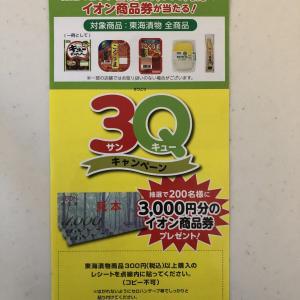 【懸賞情報】イオン×東海漬物:「3Qキャンペーン」