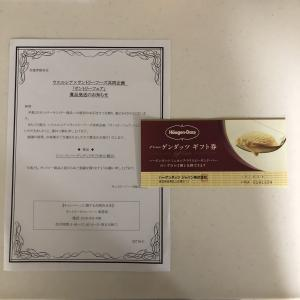 【当選2件】ハーゲンダッツギフト券&オーケー商品券