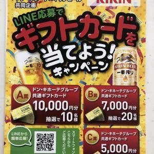 【懸賞情報】ドンキホーテ×キリン:「LINE応募でギフトカードを当てよう!キャンペーン」