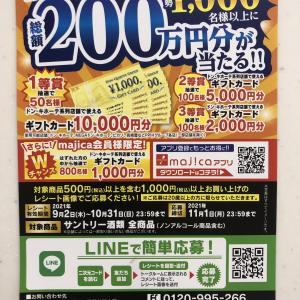 【懸賞情報】ドンキホーテ×サントリー:「総額200万円分が当たる!!」