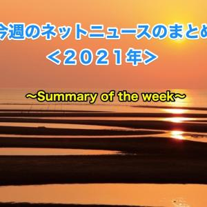 今週のネットニュースのまとめ<2021年31週> (Summary of this week's net news <31 w/2021 years>)