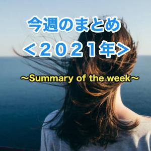 今週のまとめ<2021年31週> (This week's summary<31 w/2021 years>)