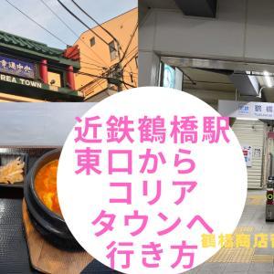 鶴橋駅から最短ルートで生野コリアタウンへの行き方(近鉄鶴橋駅東口から鶴橋商店街を通って生野コリアタウンへの行き方)