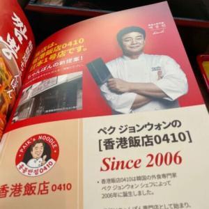 新店9/15にオープンした香港飯店の鶴橋店さんで一人飯ちゃんぽんを食べてきました。