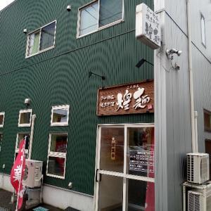 麵工房「煌麺」でお昼。「世界の珈琲豆チェリー」さんで豆を購入。