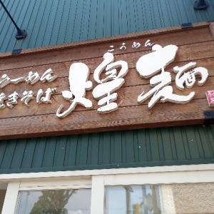庄内町「麺厨房 煌麺」さんで、特製スタミナ味噌ラーメン。