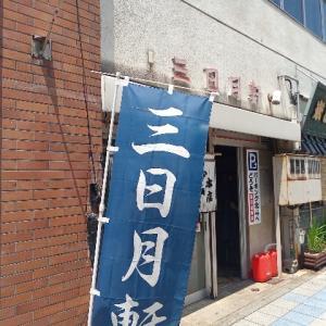 酒田市中町「三日月軒」で中華そば。
