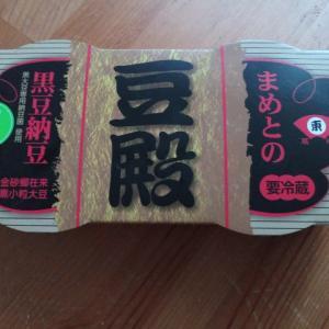 今度は、水戸納豆「豆殿」。