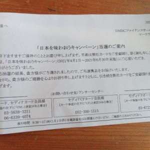 「日本を味わおうキャンペーン」当選しました!