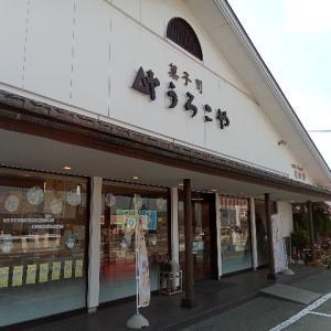 菓子司「うろこや」さんの「がんばれ日本!ケーキ」。