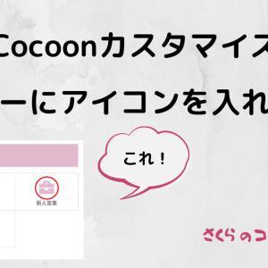 【Cocoonカスタマイズ】メニューにアイコンを入れる方法