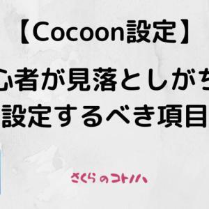 【Cocoon設定】初心者が見落としがちな絶対設定するべき項目5選