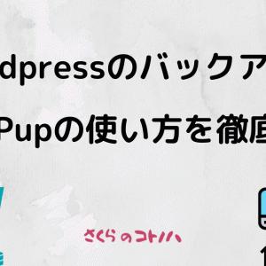 【WordPressのバックアップ】BackWPupの使い方を徹底解説!