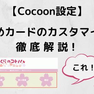 【Cocoon設定】おすすめカードのカスタマイズ方法を徹底解説!