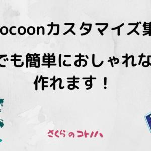 【Cocoonカスタマイズ集】初心者でも簡単におしゃれなブログを作れます!