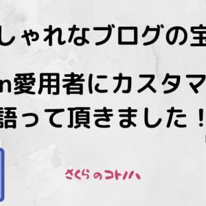 【オシャレなブログの宝庫】Cocoon愛用者にカスタマイズを語って頂きました!