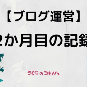 【ブログ運用】2か月目の記録