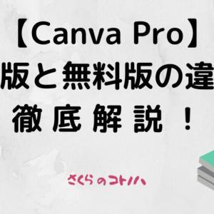 【Canva Pro】有料版と無料版の違いを徹底解説!
