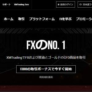 海外FX XM(XM Trading)の評判は?メリット・デメリットをまとめてみた